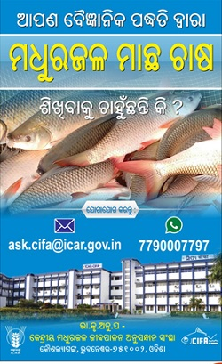 ICAR-CIFA's WhatsApp Helpline Launched on National Fish Farmers' Day